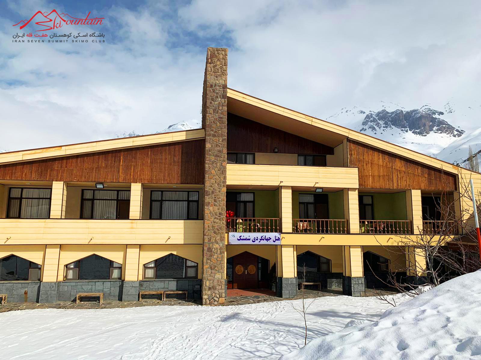 Shemshal Hotel